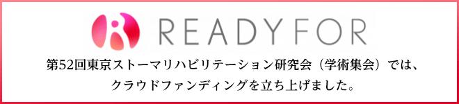 READYFOR